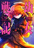 幼女戦記 (4) (角川コミックス・エース)