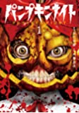 パンプキンナイト 1 (LINEコミックス)
