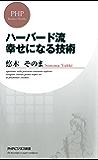 ハーバード流 幸せになる技術 PHPビジネス新書