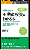 REITに関する不動産投資のわかる本: 継続賃料の鑑定評価
