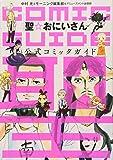 聖☆おにいさん コミックガイド (KCデラックス)