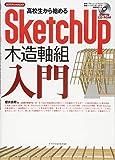 高校生から始めるSketchUp木造軸組入門 (エクスナレッジムック)