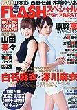 FLASHスペシャル グラビアBEST 早春号 (FLASH増刊)