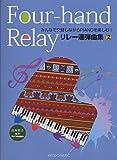 みんなで交替しながらPIANOを楽しむ リレー連弾曲集(2)