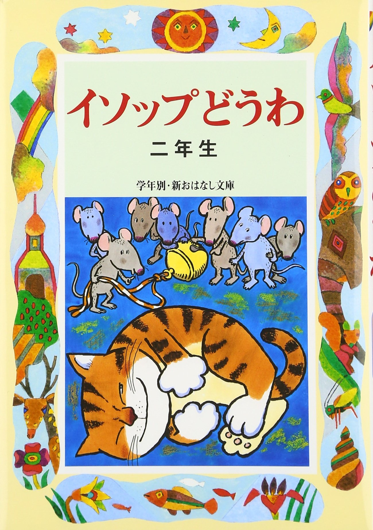 Download Sophomore Aesop's Fables (by grade and new story library) (2001) ISBN: 4039231104 [Japanese Import] PDF