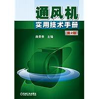 通风机实用技术手册(第2版)