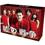 【早期購入特典あり】嘘の戦争 DVD-BOX(オリジナルトートバッグ付)