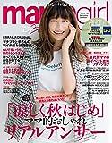 mama girl(ママガール) 2018年 10月号 [雑誌]