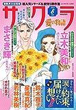 サクラ愛の物語 2019年 08 月号 [雑誌]