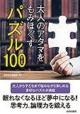 大人のアタマをもみほぐすパズル100
