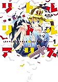 リトル・リトル・アリス 1巻 (まんがタイムKRコミックス)