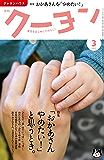 月刊 クーヨン 2017年 03月号 [雑誌]