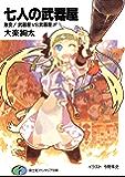 七人の武器屋4 激突!武器屋VS武器屋!! (富士見ファンタジア文庫)