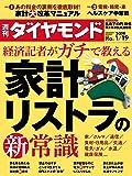 週刊ダイヤモンド 2019年 1/19 号 [雑誌] (経済記者がガチで教える 家計リストラの新常識)