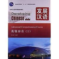 """普通高等教育""""十一五""""国家级规划教材•对外汉语长期进修教材:发展汉语•高级综合1(第2版)(附MP3光盘1张)"""