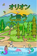 Orion Says (Japanese Edition) Kindle Edition