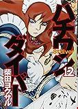 ハチワンダイバー 12 (ヤングジャンプコミックス)