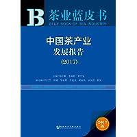 中国茶产业发展报告(2017)