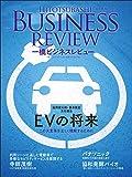 一橋ビジネスレビュー 2018年AUT.66巻2号: EVの将来