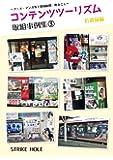 コンテンツツーリズム取組事例集 3 (拾遺録) ~アニメ・マンガ等で地域振興・町おこし~