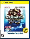 麻雀格闘倶楽部 新生・全国対戦版 PlayStation Vita the Best - PS Vita