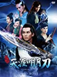 天涯明月刀 DVD-BOXI