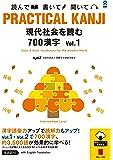 PRACTICAL KANJI 現代社会を読む 700漢字 Vol.1