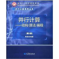 并行计算:结构算法编程(第3版)