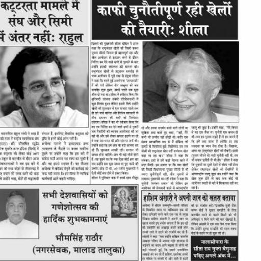 bEST HINDI news APP (Best Hindi News App)