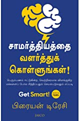 Get Smart! (Tamil) (1) (Tamil Edition) Kindle Edition