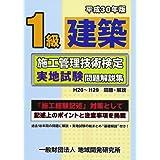 1級建築施工管理技術検定実地試験問題解説集《平成30年版》