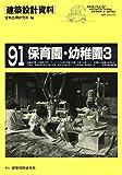 保育園・幼稚園3 (建築設計資料)