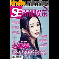 南都娱乐周刊 周刊 2015年22期