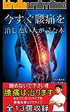 今すぐ腰痛を治したい人が読む本: 諦めないでください腰痛は治ります!