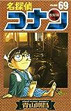 名探偵コナン(69) (少年サンデーコミックス)