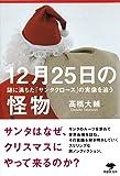 文庫 12月25日の怪物: 謎に満ちた「サンタクロース」の実像を追う (草思社文庫)
