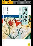 源氏物语(全译彩插绝美版)(上册)