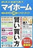 マイホーム 理想を実現するマル得購入ガイド2019 (三才ムック)