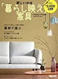 【2,000円割引クーポン付き】 ハウススタイリング2019秋冬号 (カタログ)