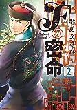 Fの密命(2) (アクションコミックス)