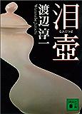 泪壺 (講談社文庫)