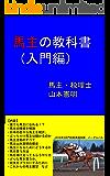 馬主の教科書(入門編)