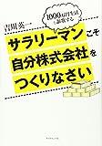 サラリーマンこそ自分株式会社をつくりなさい――1000万円生活を謳歌する
