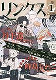 リンクス 2020年1月号 [雑誌] (バーズコミックス リンクスコレクション)