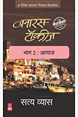 2/12 : Banaras Talkies : Aagaaz (Hindi Edition) Kindle Edition