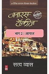 2/12 : Banaras Talkies : Aagaaz (Hindi Edition) Kindle Edition