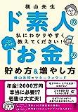 横山先生ド素人の私に教えてください!  これからの「お金」の貯め方&増やし方