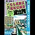こちら葛飾区亀有公園前派出所【期間限定無料】 88 (ジャンプコミックスDIGITAL)