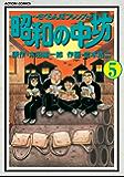昭和の中坊 : 5 (アクションコミックス)