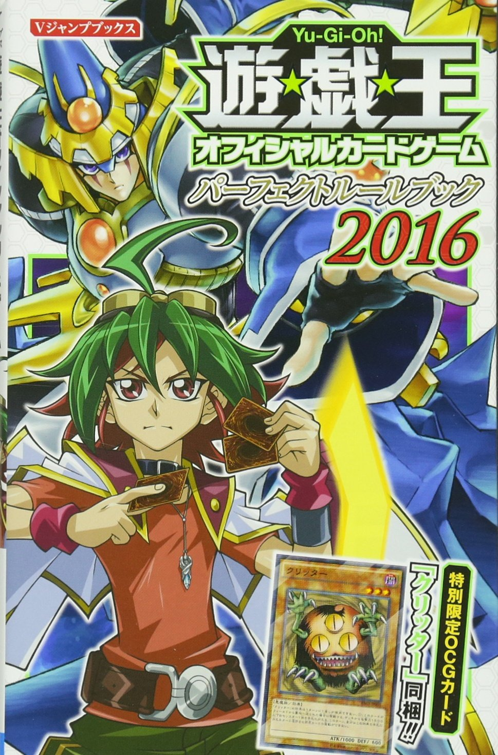 Download Cruise-Academy-King OCG perfect rule book 2016 (V goes Platinum.) pdf epub